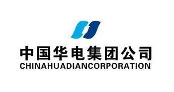 中国华电集团公司